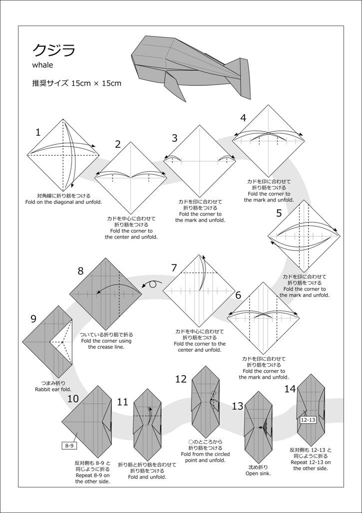 Origami Whale Diagram Block And Schematic Diagrams