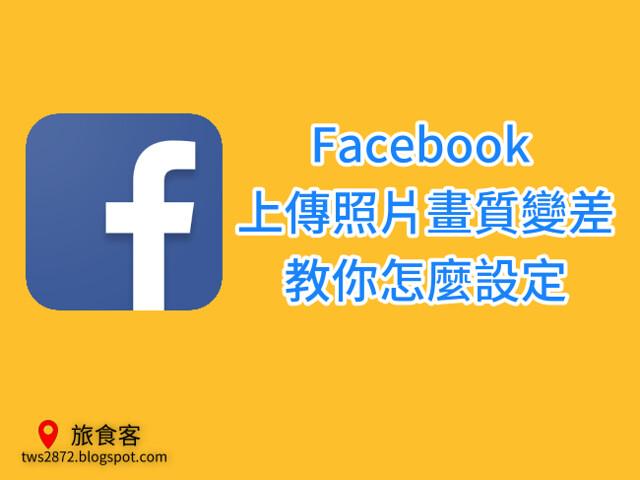 facebook 畫質