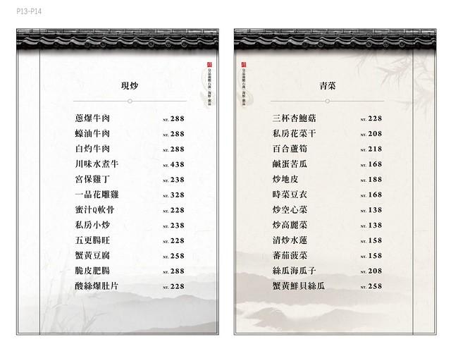 0916-熊豪記-MENU-7