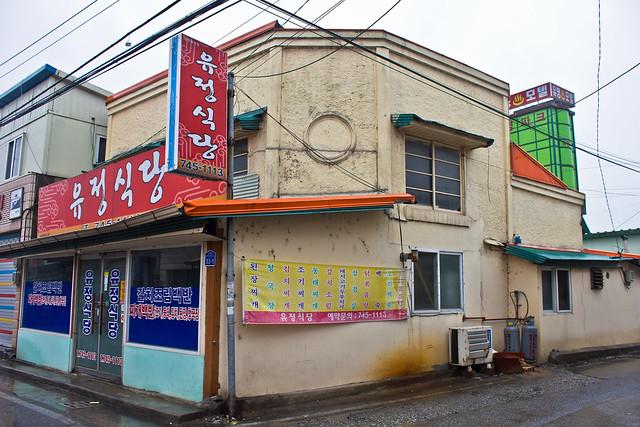 Colonial building, Ganggyeong-eup, South Korea