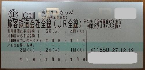 青春18敦賀、きっぷ